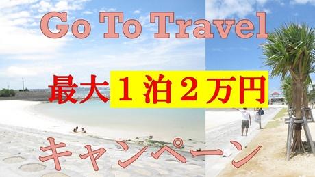 Go To Travelキャンペーンでどのくらい安くなる?いつから始まるの?
