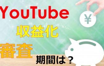 YouTube収益化審査
