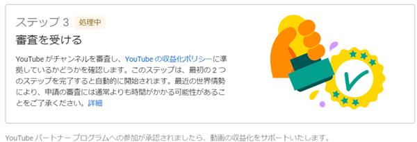 YouTubeチャンネルの収益化