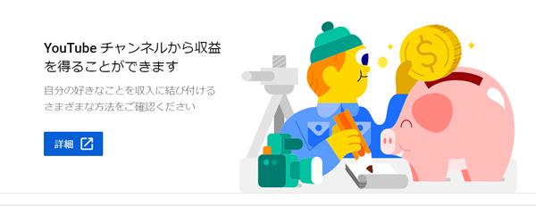 チャンネルの収益化 - YouTube Studio.jpg