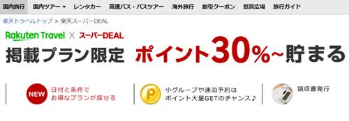 【楽天トラベル】楽天スーパーDEAL|全宿泊プランポイント30%~貯まる