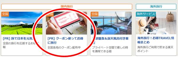 楽天トラベル_ 宿・ホテル予約 国内旅行予約サイト