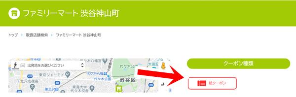 ファミリーマート取扱店舗検索マップ