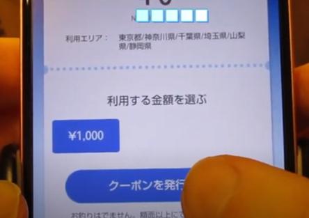 電子クーポンで使う金額を選択する