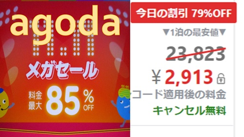 agoda(アゴダ)のgotoキャンペーン+メガセールでホテル料金が格安に!