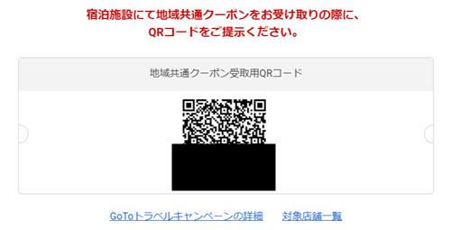 楽天トラベル」予約確認メールのQRコード
