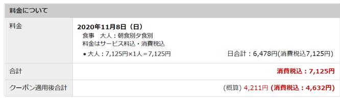 【楽天トラベル】宿泊予約・ベッセルイン千葉駅前