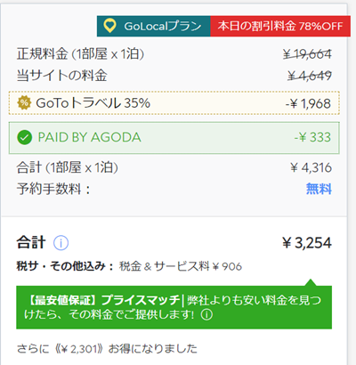 ベッセルイン予約フォーム - secure.agoda.com