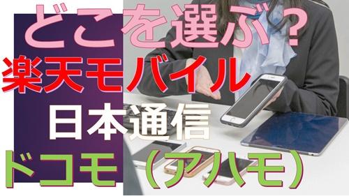 楽天モバイル・ドコモと日本通信の新料金プラン