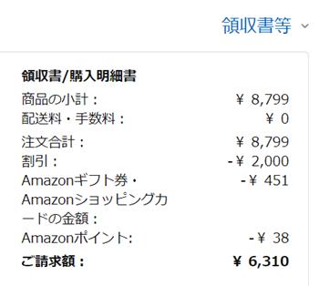 Amazon空気清浄機の明細書