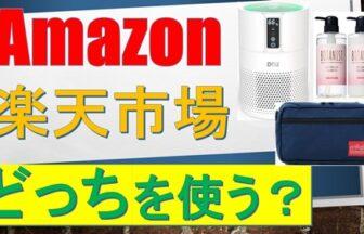 Amazonと楽天の比較