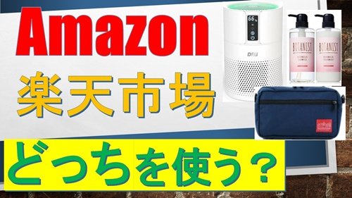 amazonと楽天市場の比較!どっちを利用するのがお得?