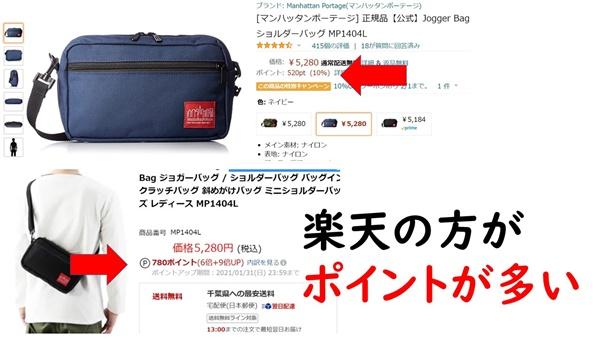Amazonと楽天市場でショルダーバッグの価格比較