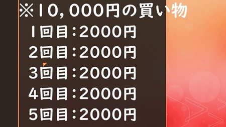 メルペイ定額払いを2000円に設定