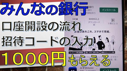 みんなの銀行の口座開設の手順!招待コードの入力で1000円ゲット
